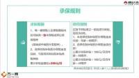 利安人寿超享人生医疗保险产品介绍案例演示销售支持.pptx