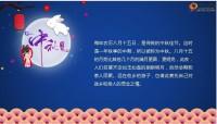 中秋节产品销售话术训练课件富德版.pptx
