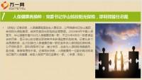 保险周刊9月13日至9月18日18页.ppt