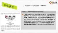 新闻周刊9月13日至9月19日15页.pptx