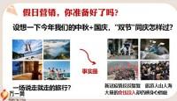 保险团队假日营销事半功倍18页.pptx