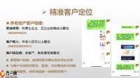 太平岁悦添富产品认知精准客户定位销售流程异议处理17页.pptx