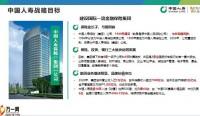 国寿综合金融产寿互动保银协同其它版块篇35页.pptx