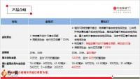 中信保诚爱出行两全保险产品介绍投保规则保全规则16页.pptx