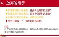 国寿盛典福上市发布会25页.pptx