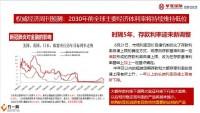 华夏福临门旗舰版产品背景形态特色21页.pptx