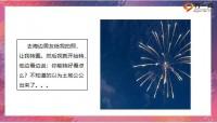 每日快乐早会21年9月27日使用12页.pptx
