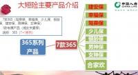 国寿大短险主销短险产品介绍话术介绍39页.pptx