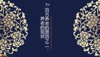 百万年金养老保险销售剧本37页.pptx