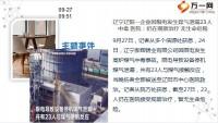 每日新闻资讯21年9月28日早会使用10页.ppt
