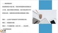 国寿盛世传家三大风险点及五大促成点16页.pptx