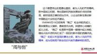 招商仁和博物馆讲解逻辑介绍93页.pptx