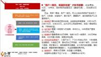 太保双百万太享金典三大计划书通关材料5页.pptx