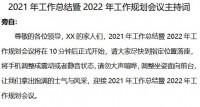 2021年工作总结暨2022年工作规划会议主持词4页.docx