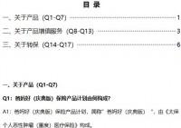 太保爸妈好庆典版保险产品计划QA7页.docx