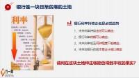 信泰如意尊3.0增额终身寿险家庭理财工具22页.pptx