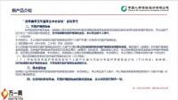国寿鑫享宝专属商业养老保险新产品介绍实务要点其他说明17页.pptx