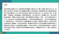 2021各行业最新保险增员话术集锦28页.pptx