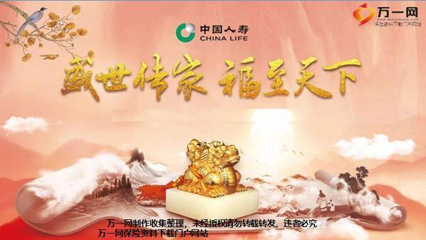 中国人寿保险公司qq_国寿盛世传家产品认知说明异议处理观念引导促成话术案例21页 ...