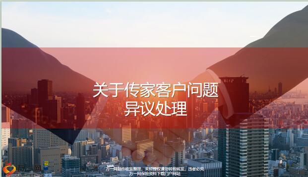 中国人寿保险公司qq_国寿盛世传家客户问题异议处理8页.pptx - 中国人寿 -万一保险网