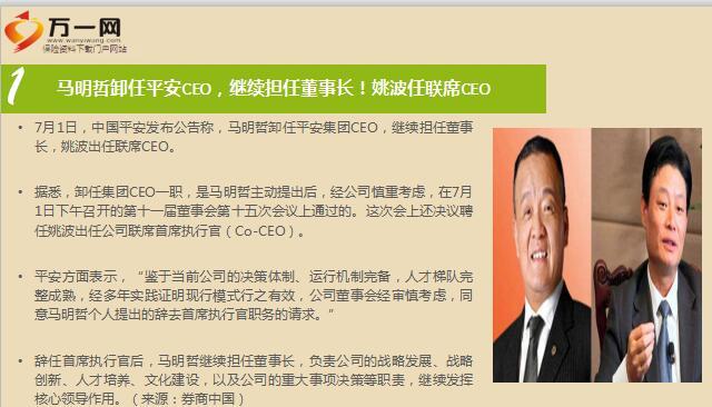 中国人寿保险公司qq_保险周刊7月29日至7月5日15页.ppt - 新闻周刊 -万一保险网