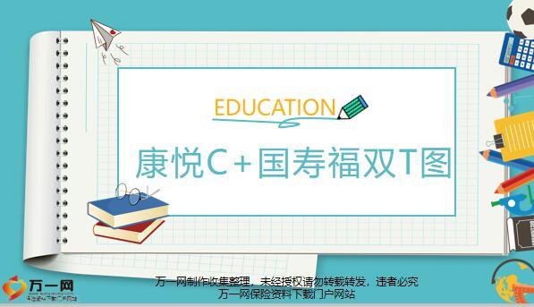 中国人寿保险公司qq_国寿康悦C国寿福双T图讲解13页.pptx - 中国人寿 -万一保险网