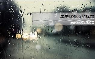玻璃外 雨滴ppt 模板6页. ppt ppt 模板 万一保