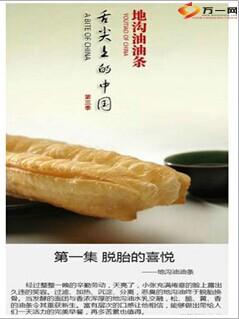 舌尖上的另一个中国食品安全9页.ppt 每日健康 早会经营 万一保险网