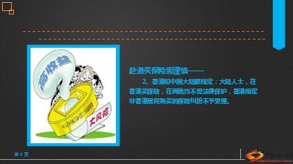 警钟香港保单神话再次破产13页.ppt 万一保险