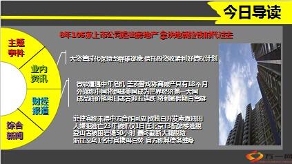 每日新闻早会资讯2014年9月29日早会使用16页.ppt