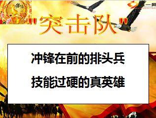 2015年开门红 千万突击队成立启动会46页.ppt