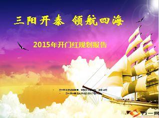 三阳开泰 领航四海   2015年开门红规划报告   15年开门红