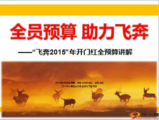 飞奔2015年开门红全预算目标管理讲解26页.ppt 目标管理 万