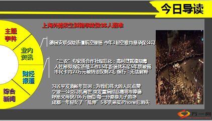 早会资讯_每日新闻早会资讯2013年5月6日早会使用16页