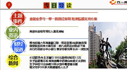 早会资讯_每日新闻早会资讯2013年7月29日早会使用16