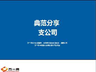 支公司分享当前成绩做法下阶段目标举措14页.ppt 公司分享 经营管理 万一保险网