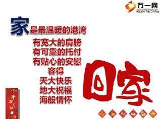 2016年春节收心早会专题16页.ppt 节假日专题 早会经营 万一保险网