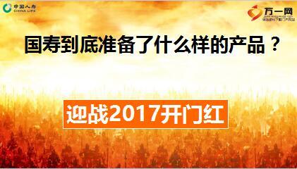 中国人寿鑫福赢家产品销售产说会推动专题早会43页.ppt